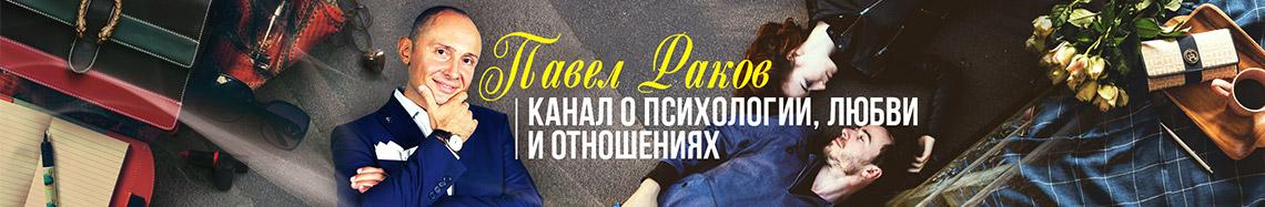 Продвижение канала Павел Раков кейс Винера Хафизова