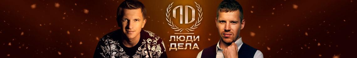 Продвижение канала Люди Дела кейс Винера Хафизова