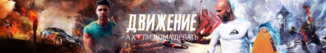 Продвижение канала Движение кейс Винера Хафизова