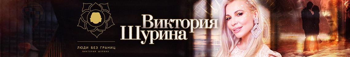 Продвижение канала ВИКТОРИЯ ШУРИНА кейс Винера Хафизова