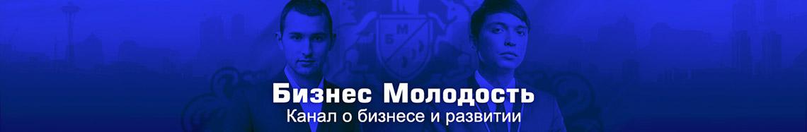 Продвижение канала БИЗНЕС МОЛОДОСТЬ кейс Винера Хафизова
