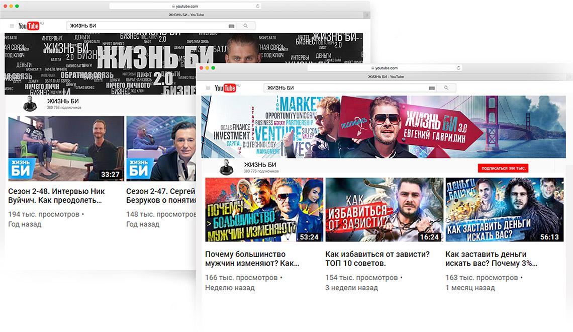 Оформление Youtube канала Жизнь БИ от Винера Хафизова