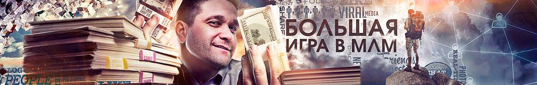 Продвижение канала Большая игра в МЛМ кейс Винера Хафизова