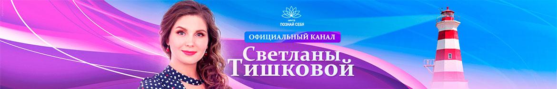 Продвижение канала Светлана Тишкова кейс Винера Хафизова