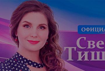 Светлана Тишкова